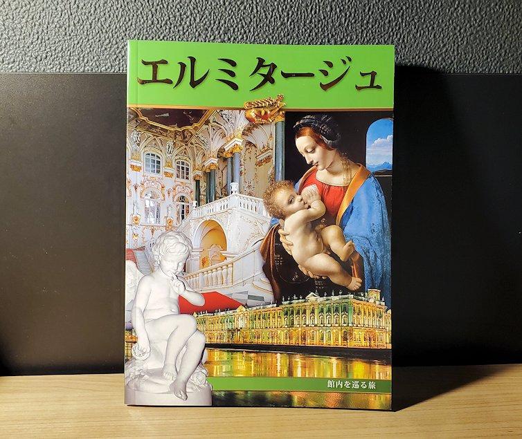 エルミタージュ美術館内で、購入したガイドブック