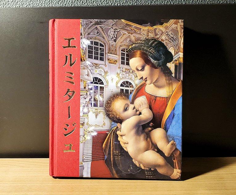 エルミタージュ美術館内で、購入したガイドブック-1