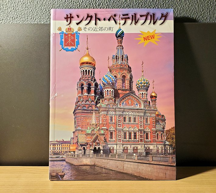 サンクトペテルブルクのお土産店で購入した現地のガイドブック