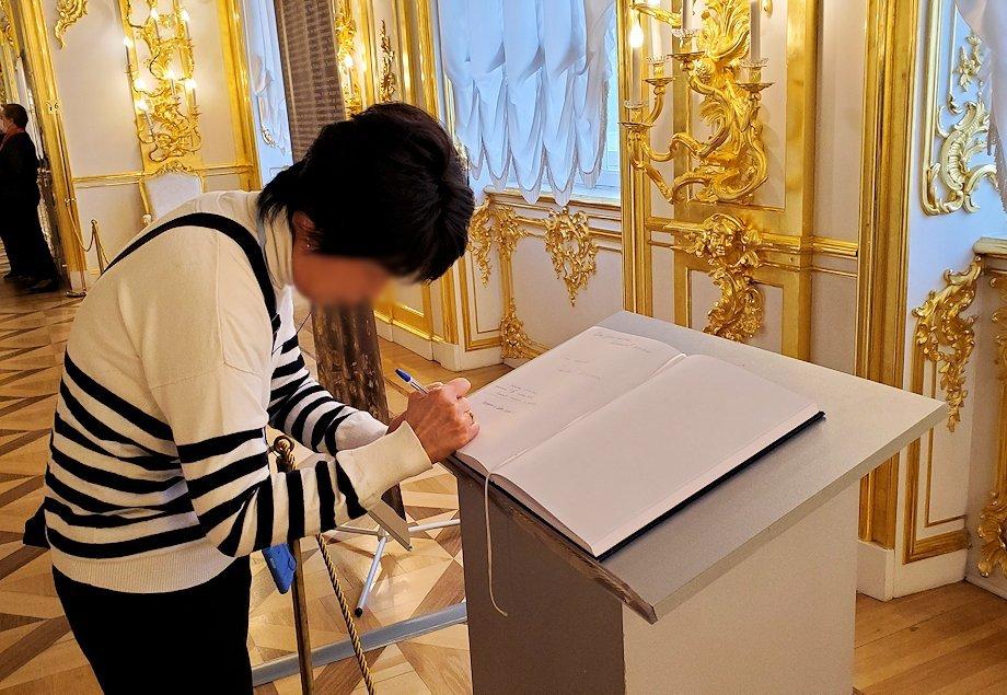 エカテリーナ宮殿の「第一控えの間」に置かれていたノートに記帳する奥様