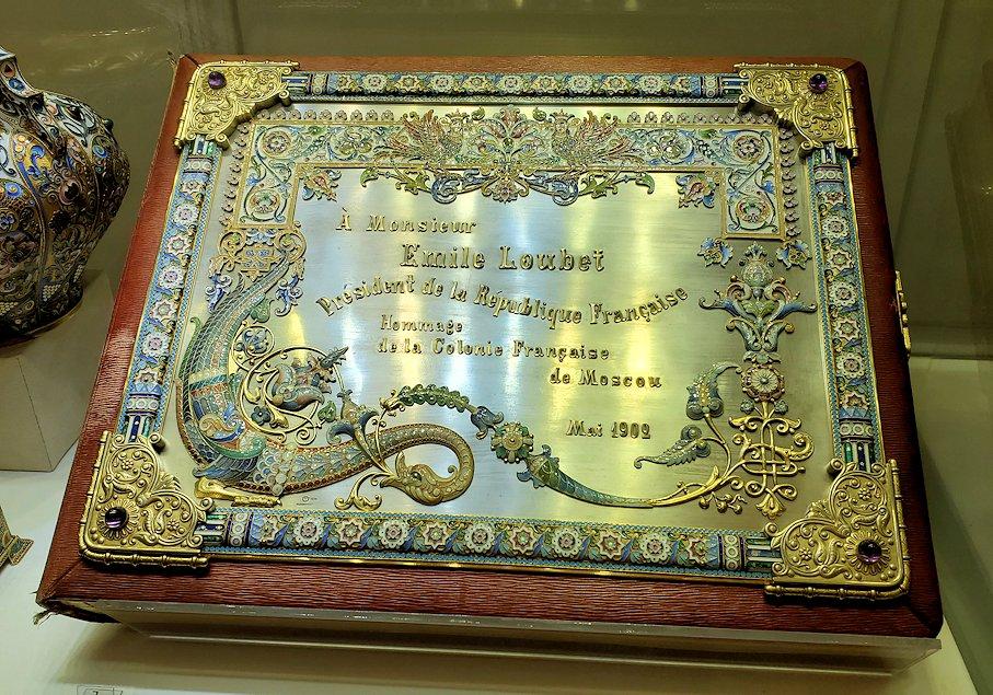 ファーベルジュ博物館内に飾られている、豪華絢爛な品物-1