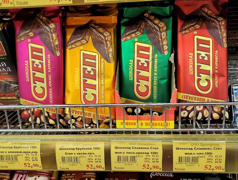 サンクトペテルブルクのホリデーイン横にあるスーパーでチョコレートを選ぶ-1