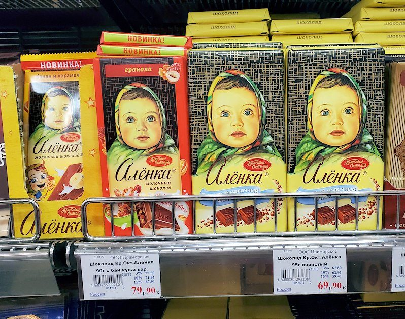サンクトペテルブルクのホリデーイン横にあるスーパーでアリョンカ・チョコレートを選ぶ