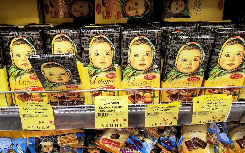 サンクトペテルブルクのホリデーイン横にあるスーパーでアリョンカ・チョコレートを選ぶ-1