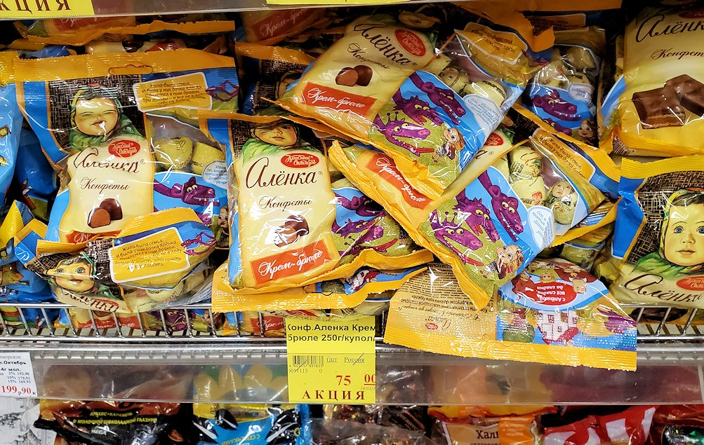 サンクトペテルブルクのホリデーイン横にあるスーパーでアリョンカ・クッキーを選ぶ