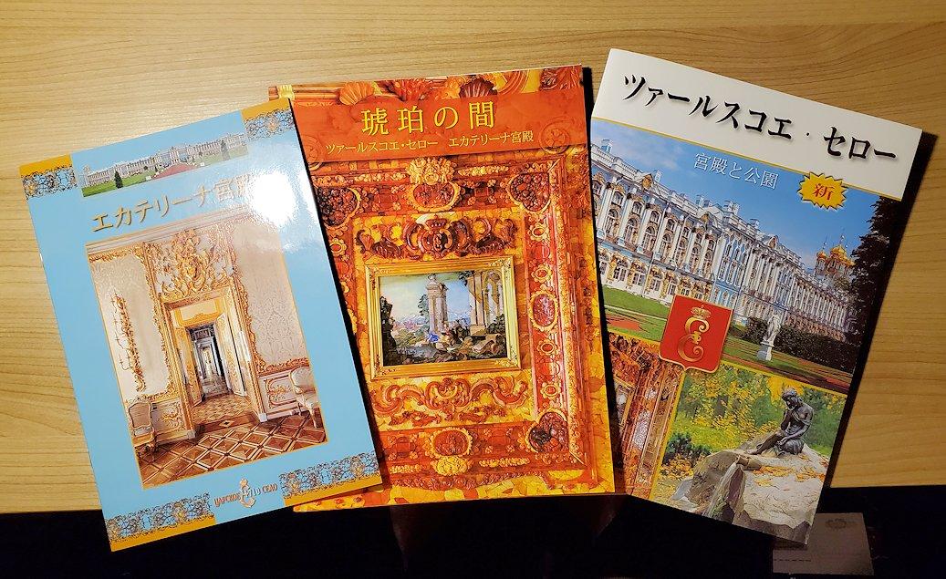 サンクトペテルブルクで購入した、エカテリーナ宮殿の日本語ガイドブック