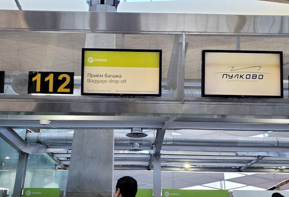 サンクトペテルブルクのプルコヴォ空港でチェックインカウンターに向かう-1