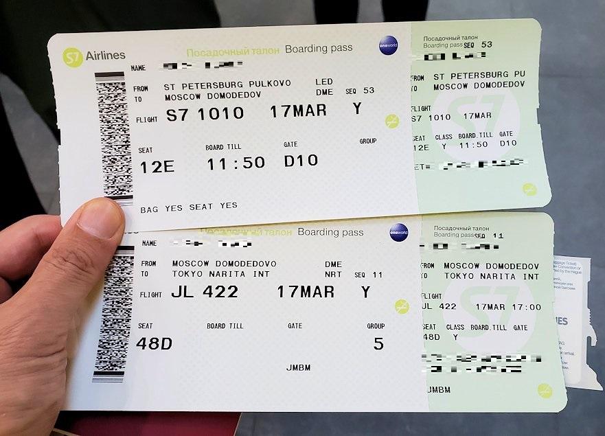 サンクトペテルブルクのプルコヴォ空港でチェックインしたS7航空はの航空券