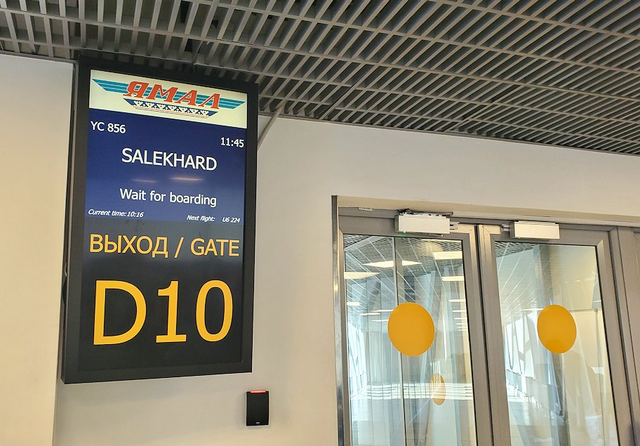 プルコヴォ空港内から見えた、S7航空の搭乗ゲート