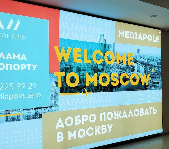 モスクワのドモジェドボ国際空港に到着-1