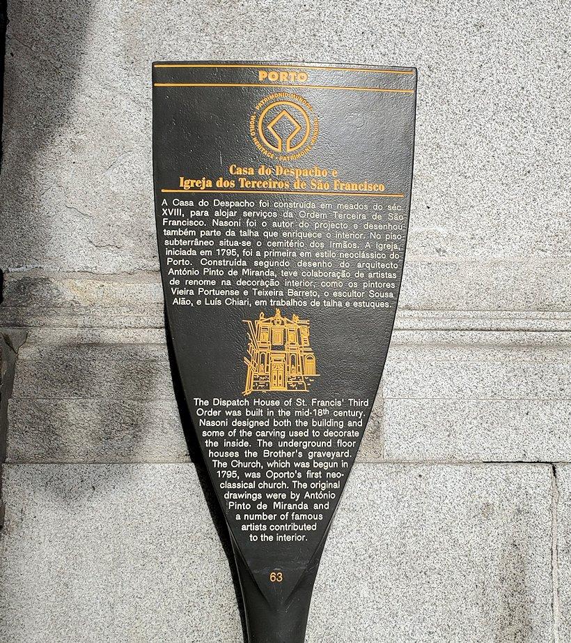 ポルトガルのポルトの街で、世界遺産『ポルト歴史地区』にあるサン・フランシスコ教会で、世界遺産に人際されている表示マーク