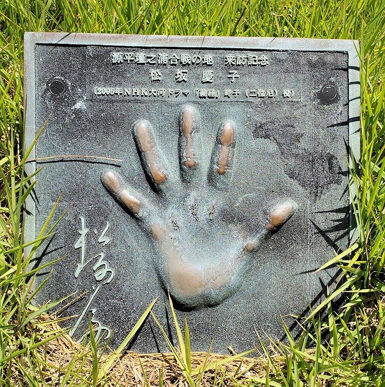 関門海峡の下関側にある「みもすそ川公園」の中に造られている、壇ノ浦の戦いの銅像などと一緒に展示されている手形。こちらは2004年に放送された大河ドラマ「義経」で出演した松坂慶子の手形