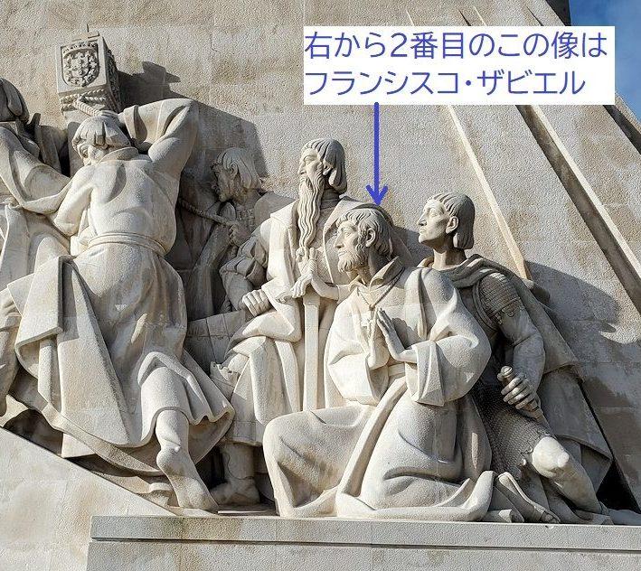 発見のモニュメントに飾られるフランシスコ・ザビエル