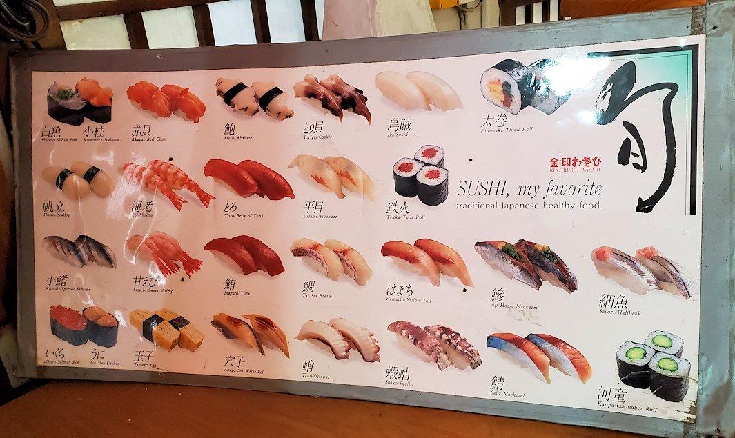 レストランの「SAKURA(さくら)」内にあった、お寿司のメニュー