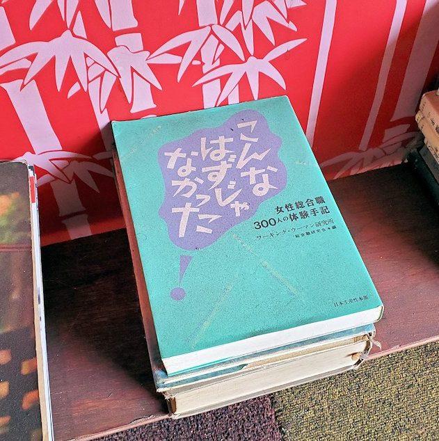 レストランの「SAKURA(さくら)」内にあった、日本語の本