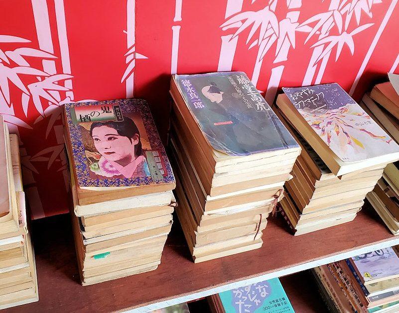 レストランの「SAKURA(さくら)」内にあった、日本語の本-2