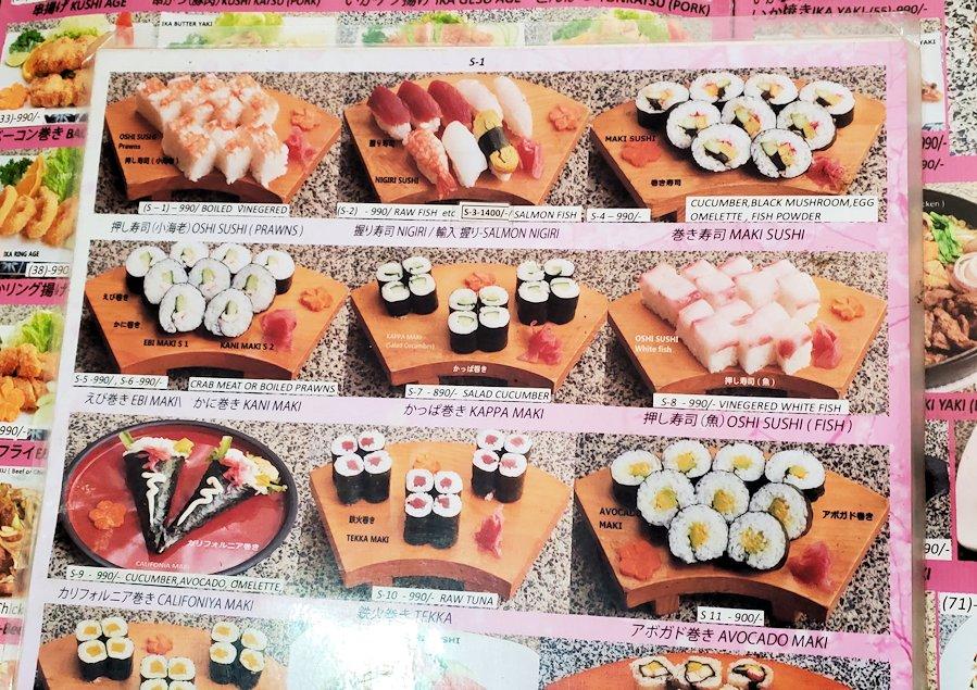 レストランの「SAKURA(さくら)」内にあった、お寿司のメニュー-2