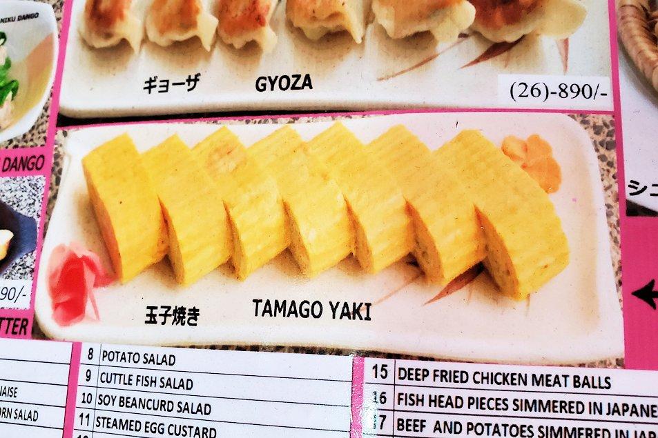 レストランの「SAKURA(さくら)」内にあった、お寿司のメニュー-3