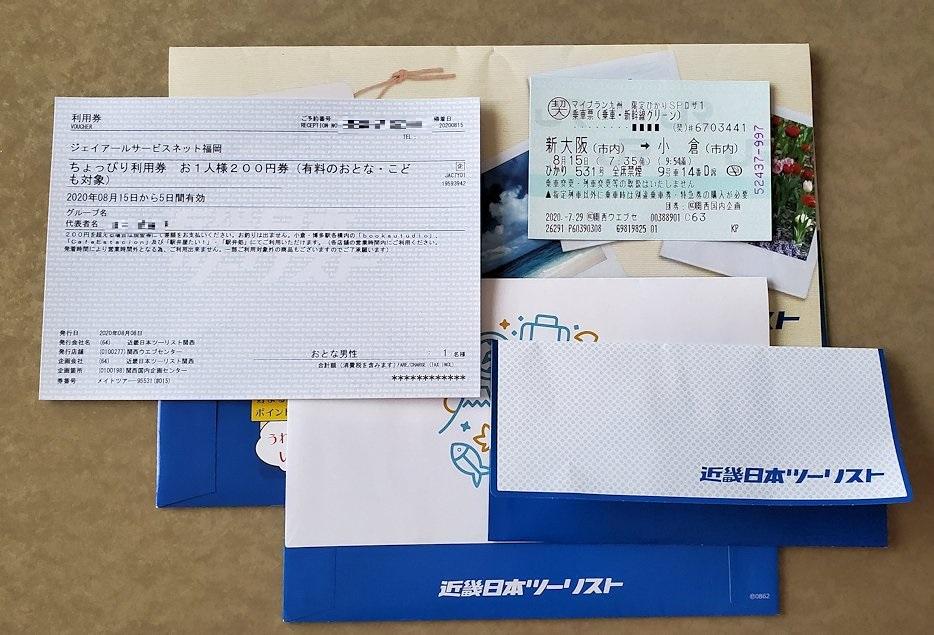 近畿日本ツーリストの「めっちゃ得!新大阪(大阪)から博多(福岡)の新幹線が片道7,300円」キャンペーンで新幹線のチケットを収取し、自宅に届く
