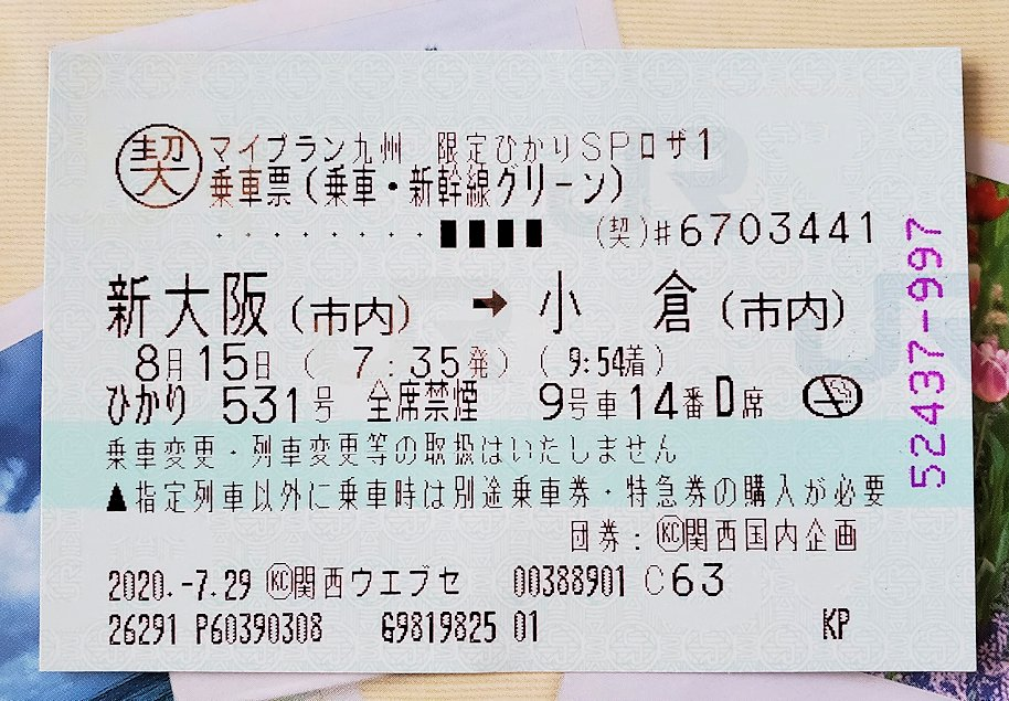 近畿日本ツーリストの「めっちゃ得!新大阪(大阪)から博多(福岡)の新幹線が片道7,300円」キャンペーンで新幹線のチケットを収取し、自宅に届く-2
