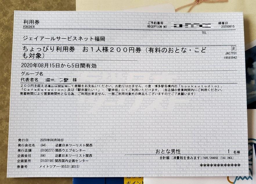 近畿日本ツーリストの「めっちゃ得!新大阪(大阪)から博多(福岡)の新幹線が片道7,300円」キャンペーンで新幹線のチケットを収取し、自宅に届く-3