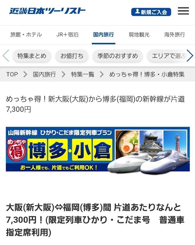 近畿日本ツーリストの「めっちゃ得!新大阪(大阪)から博多(福岡)の新幹線が片道7,300円」キャンペーンで新幹線のチケットを手配する-2