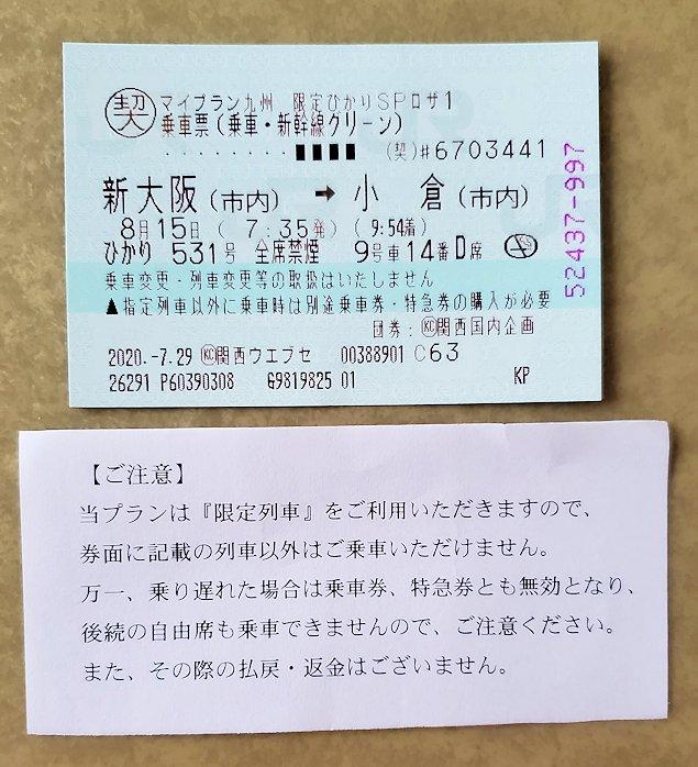 近畿日本ツーリストの「めっちゃ得!新大阪(大阪)から博多(福岡)の新幹線が片道7,300円」キャンペーンで新幹線のチケットを収取し、自宅に届く-4