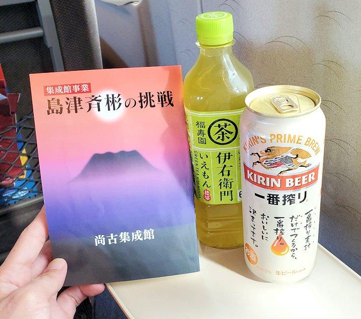 新幹線内でビールを飲みながら、島津斉彬のお勉強をする