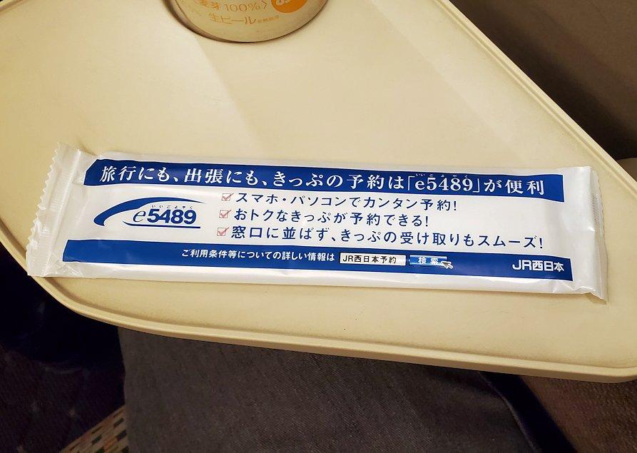 新幹線のグリーン車で配られる、少しリッチに感じられるおしぼり