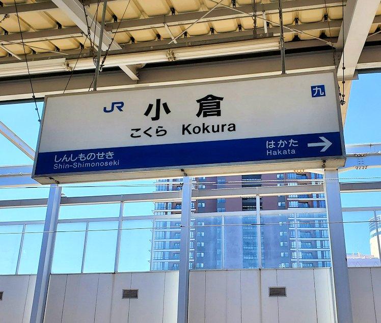 新大阪から北九州へ向かう新幹線で小倉駅に到着