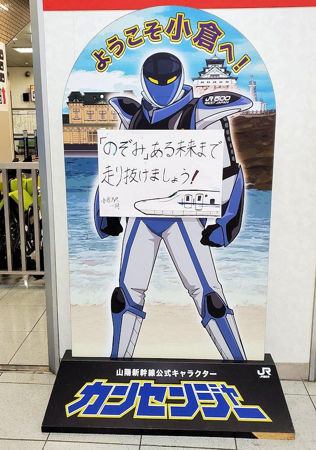 新大阪から北九州へ向かう新幹線で小倉駅に到着し、駅にあった看板