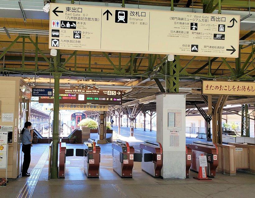 北九州市門司港にある、門司港駅の構内にあるレトロな改札