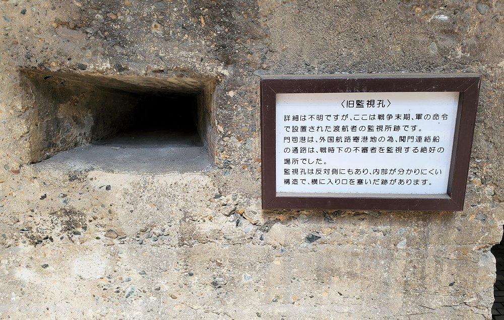 北九州市門司港にある、門司港駅の構内にある船の監視穴-2