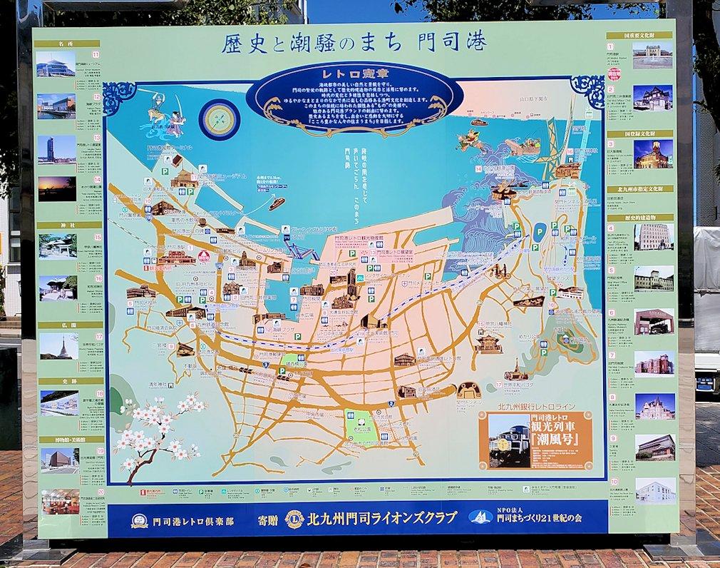 北九州市門司港にある、門司港駅前の広場に設置されている案内板