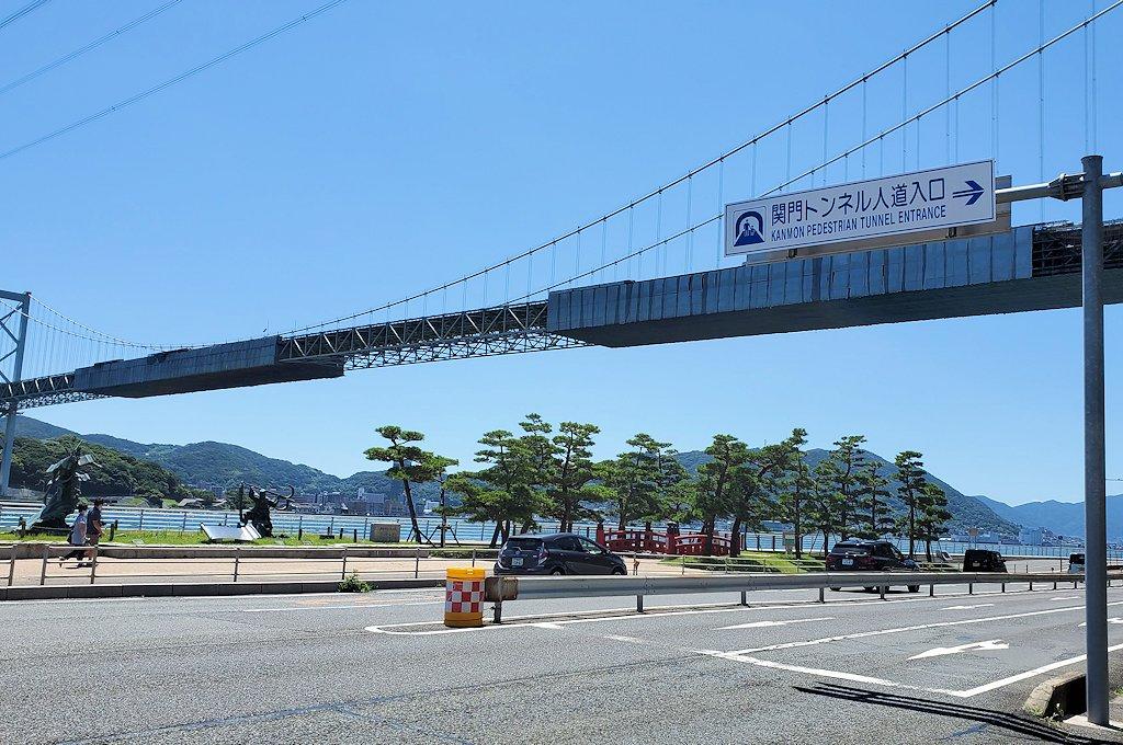 関門海峡を下から渡る関門トンネルの人道用入口の、福岡県から山口県へと向かう道を進んだ下関側に到着し、地上に出る-2